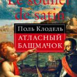 le soulier de satin traduction russe